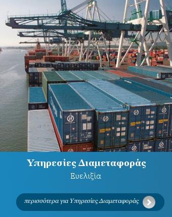 HELECO Athens_ShippingandTransport_gr